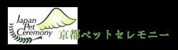京都ペットセレモニー